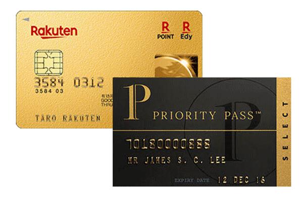 楽天プレミアムカードで無料の空港ラウンジとプライオリティパスを解説