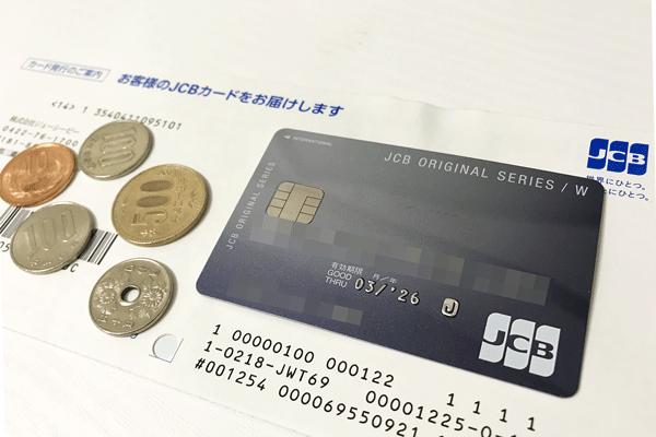 JCBカード「Oki Dokiポイント」の貯め方&使い方