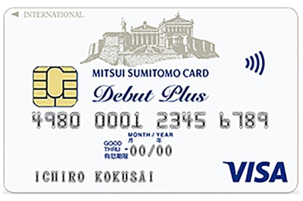 学生におすすめ!三井住友デビュープラスカード