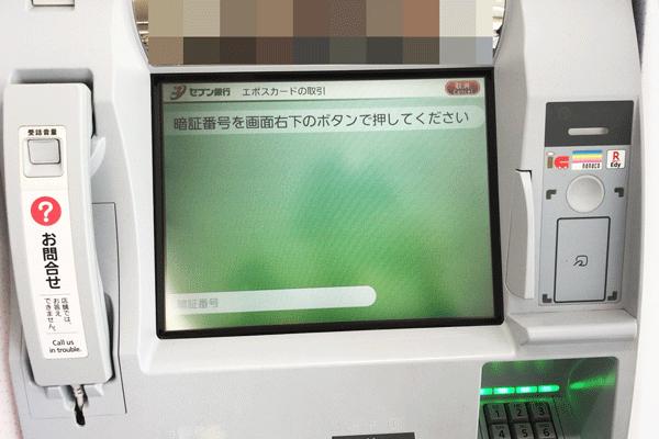 セブン銀行ATM×エポスカードでキャッシング