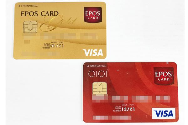 【エポスゴールドカード】メリットとデメリットまとめ