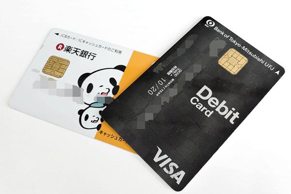 2.デビットカード