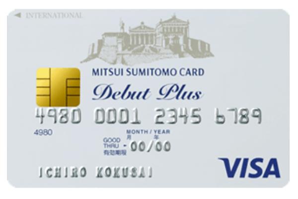 20~25歳は三井住友VISAデビュープラスカード