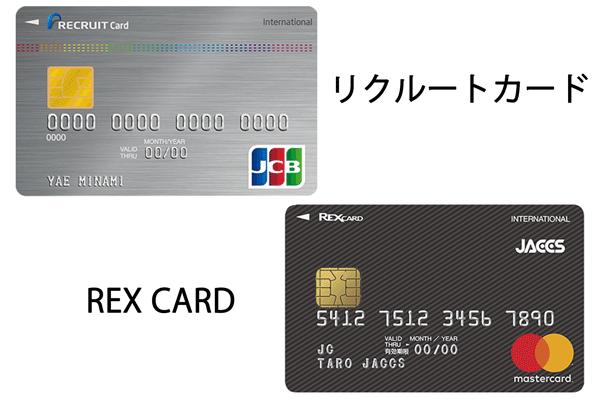 主婦におすすめできないクレジットカードの例