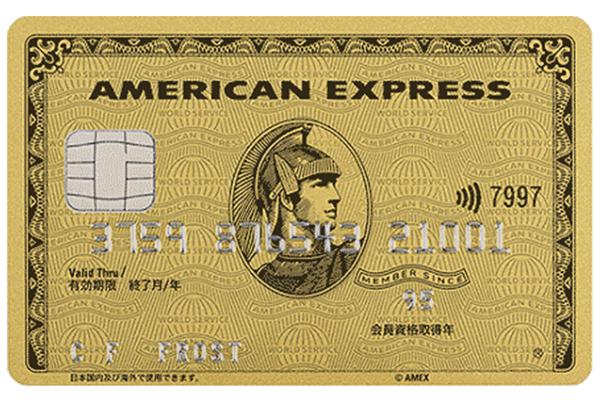 アメリカンエキスプレス・ゴールドカードはおすすめできない