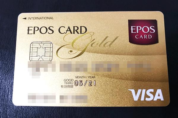 初めてのゴールドカードにおすすめの3枚を紹介