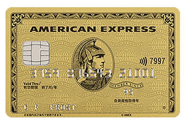 番外:アメックス・ゴールドカード