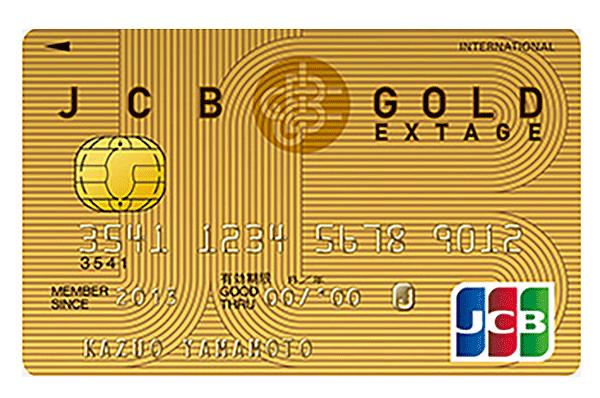 2位:JCB GOLD EXTAGE