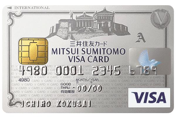 1位:三井住友VISAクラシックカードA