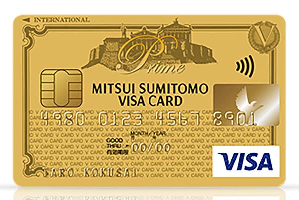1位:三井住友VISAプライムゴールドカード