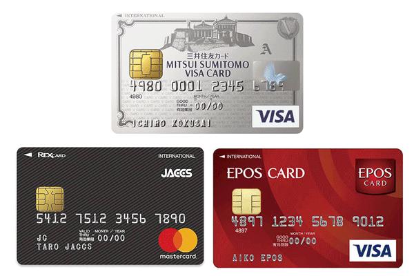 海外旅行で役立つおすすめカードランキングTOP3