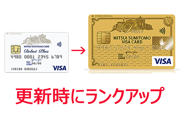 三井住友VISAデビュープラスカードを更新するとプライムゴールドになる