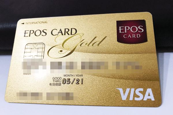 エポスゴールドカードのインビテーションの審査基準