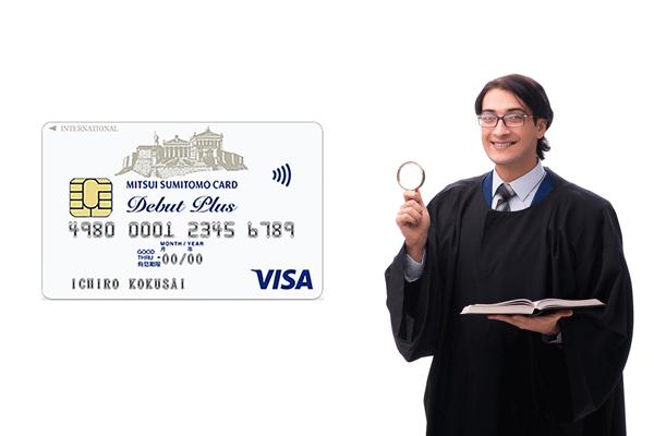 【注意】三井住友VISAデビュープラスカードの審査落ち理由