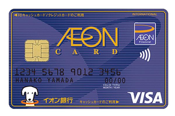 イオンでお得になるクレジットカード