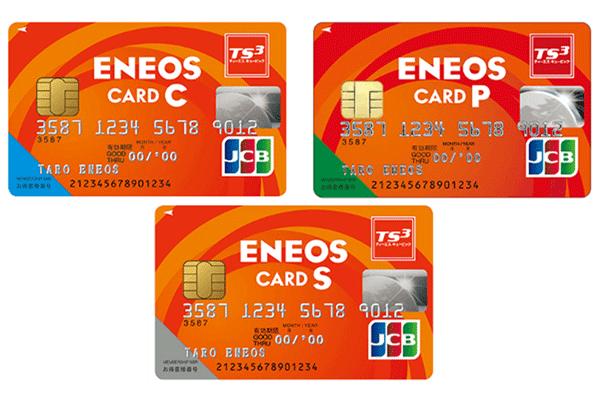 ETC搭載の一体型がいい人はENEOSカード