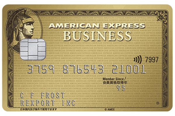 3位:アメリカン・エキスプレス・ゴールドカード