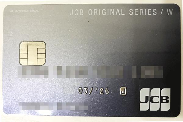 1位:JCB CARD W