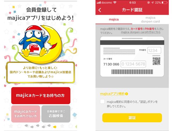 3.majicaカードをアプリに登録