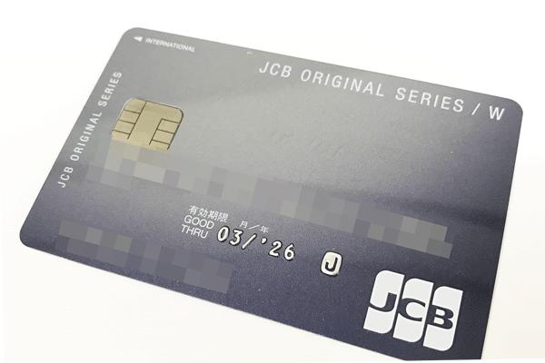 JCB CARD Wでチャージ