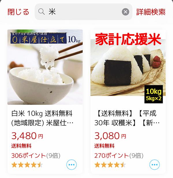 お米などの食材も実は楽天市場が狙い目