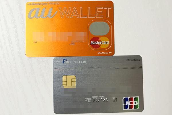 年会費は払いたくない...という方にはau walletカード×リクルートカード