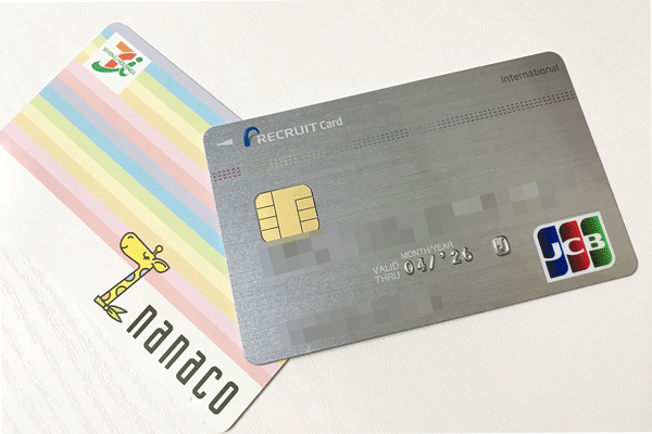 nanacoチャージにおすすめなのはリクルートカード