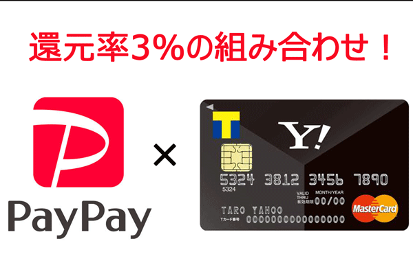Yahoo!JAPANカードはPayPayとの相性も抜群