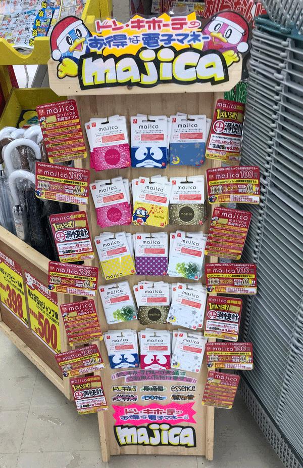 1.ドンキの店舗でマジカカードを購入