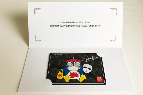 majicaカード(限定ラファドンデザイン)封筒の中身は3つ