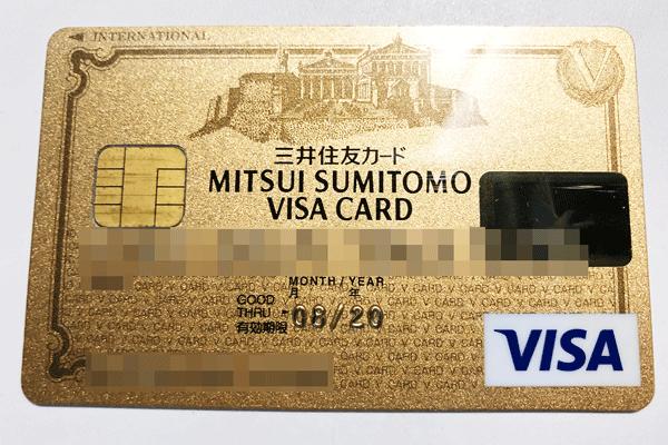 3.30歳以降は三井住友VISAゴールドカードへ自動更新