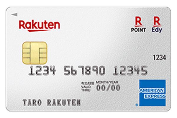 ①「楽天カード」でポイント貯めまくり