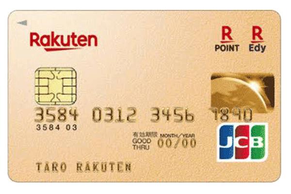 ポイント還元率の高さなら楽天ゴールドカード