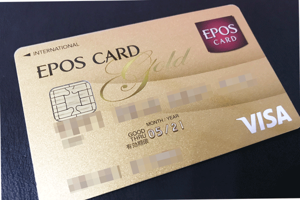旅行サポート特典ならエポスゴールドカード