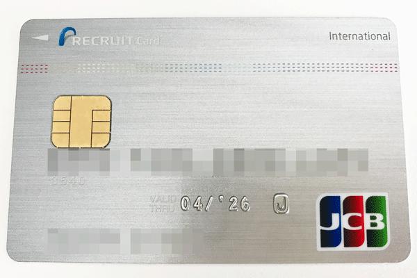 ポイント還元率が高いリクルートカード