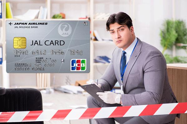 JAL普通カードの審査で落ちたのはどんな人?難易度を分析