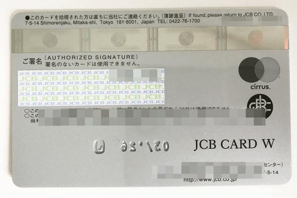 クレジットカード裏面と違うサインはNG