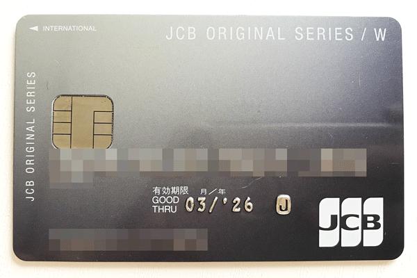 JCBカードもポイント還元率低め