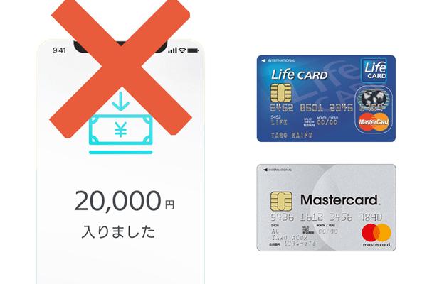 「ポチッとチャージ審査で落ちた人」でも見込みありのクレジットカード2枚