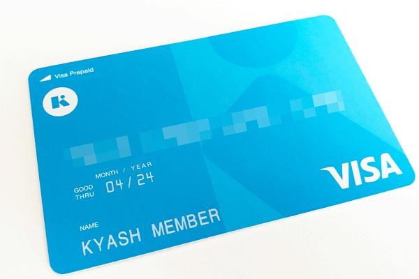 Kyashと組み合わせるとポイント還元率最強