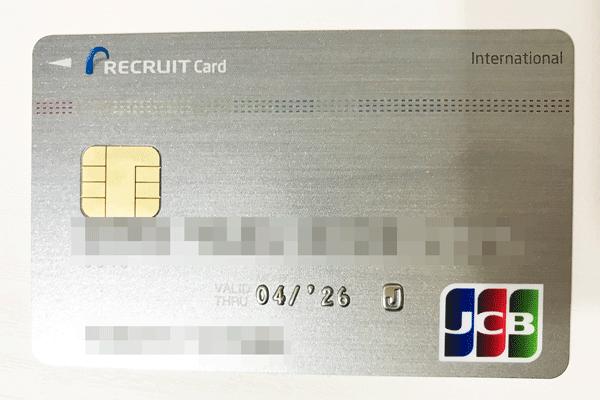 リクルートのクレジットカード