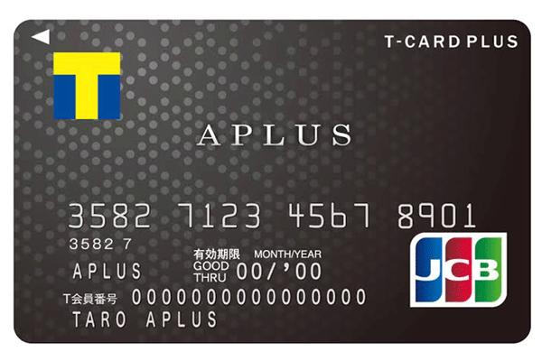 アプラス発行のTカードプラス
