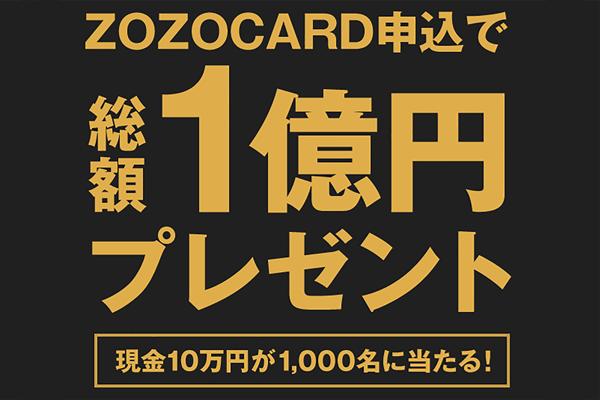 【2019年】10万円が当たる!ZOZOカードの新規入会キャンペーン