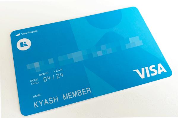 「Kyash」を入手することが必須