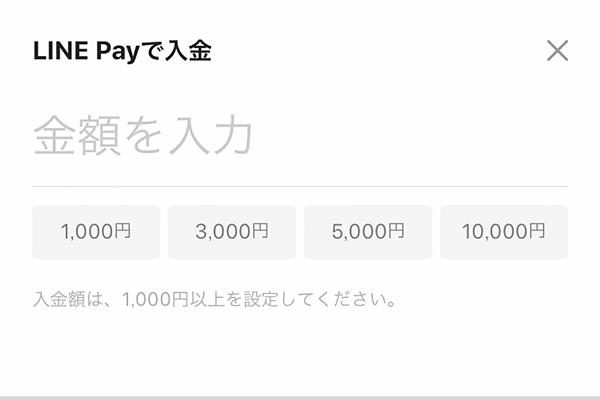 3. LINE Payからもチャージ可能