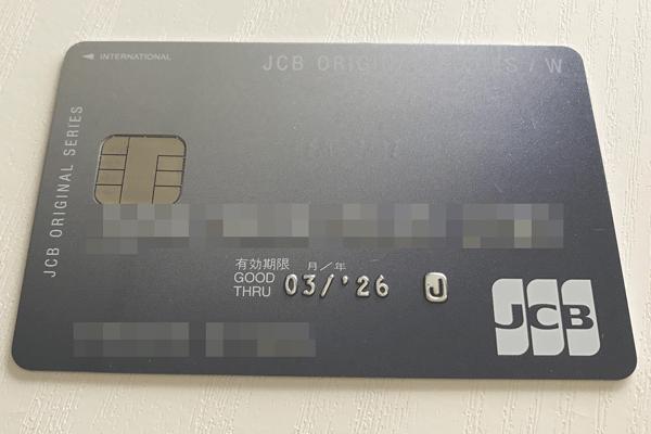 4.ポイント還元率1%「JCB CARD W」を使う