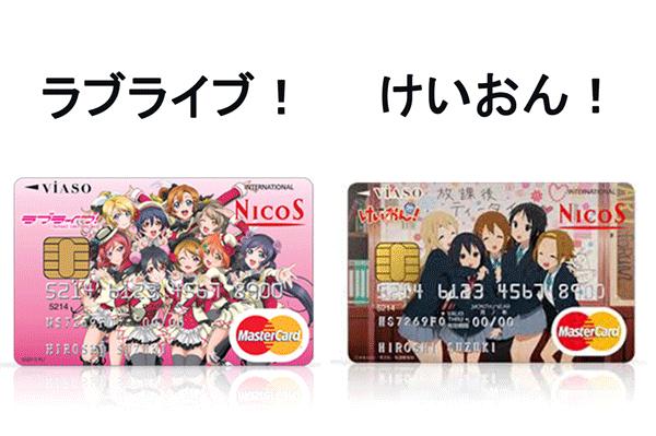 VIASOカード×ラブライブ!・けいおん!