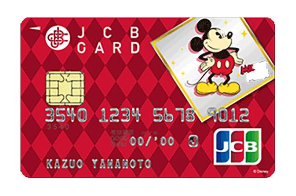 1番おすすめ:JCB一般カード