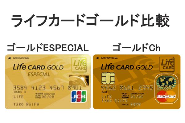 ライフカードゴールドESPECIALと有料ライフカードゴールドChの比較