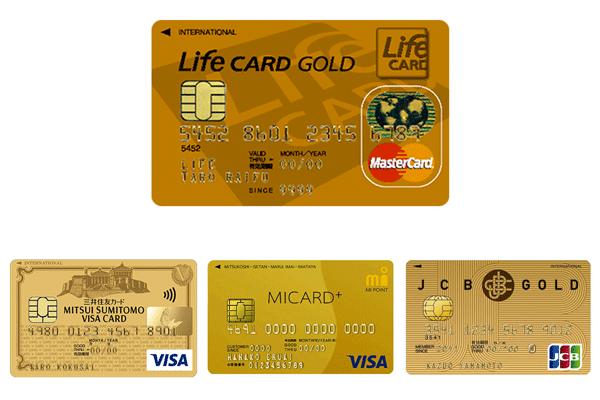 同価格帯のゴールドカードとライフゴールドカードchの比較